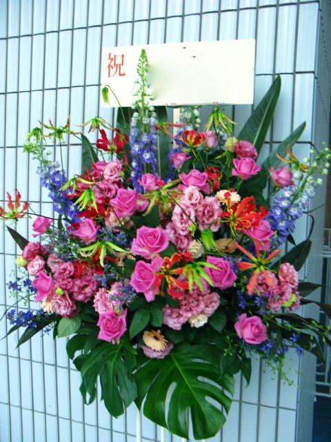 スタンド花 神奈川県
