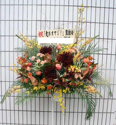 スタンド花 花束 花ギフト 花を贈る フラワーギフト 誕生日花オヤジ様