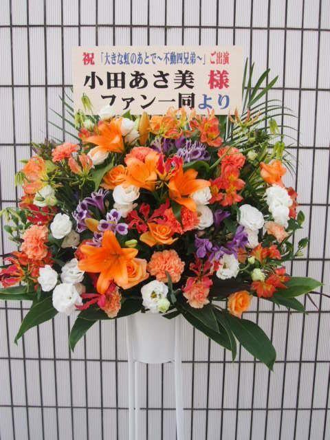 新宿村 オレンジ