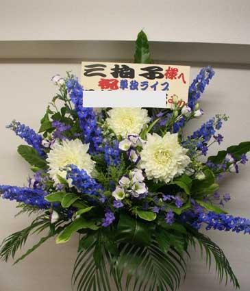 スタンド花 花束 花ギフト 花を贈る フラワーギフト 誕生日花sanbyousisama2