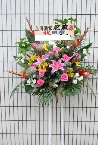 スタンド花 花束 花ギフト 花を贈る フラワーギフト 誕生日花shanhaisama