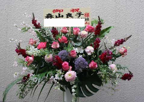 スタンド花 花束 花ギフト 花を贈る フラワーギフト 誕生日花森山さま
