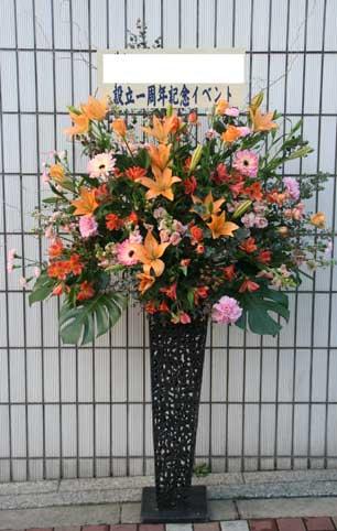 スタンド花 花束 花ギフト 花を贈る フラワーギフト 誕生日花一周年