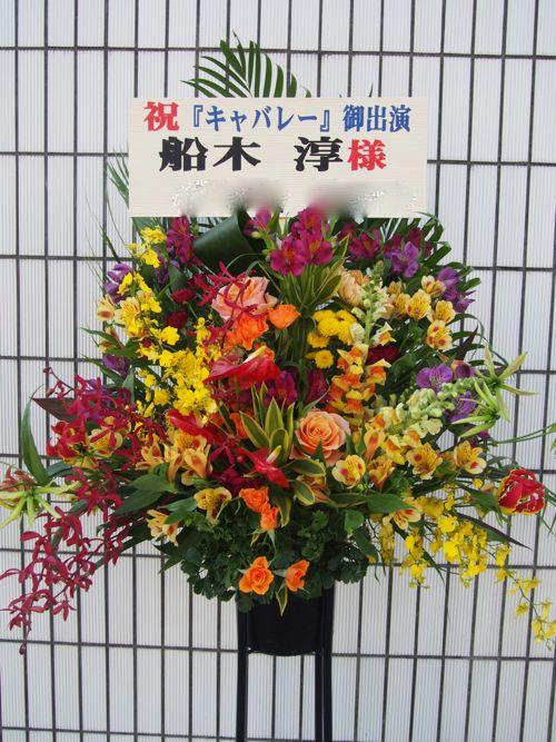 スタンド花 カノシェ|東京 横浜 大阪 全国へお届け60587