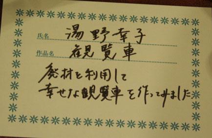 yunosan2