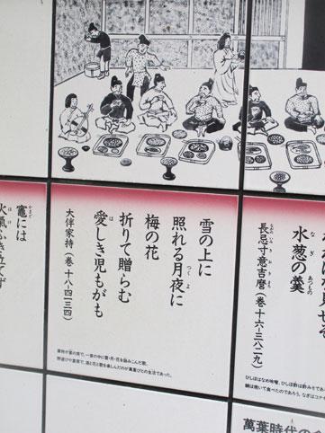MANYOU-SHOKUTAKU