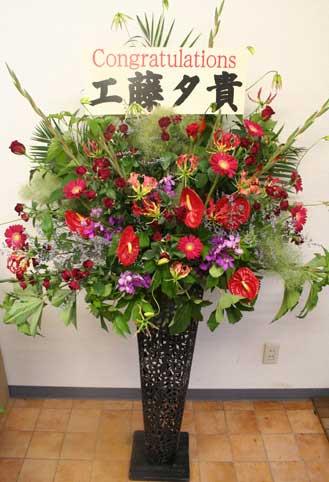 スタンド花 花束 花ギフト 花を贈る フラワーギフト 誕生日花kudousama
